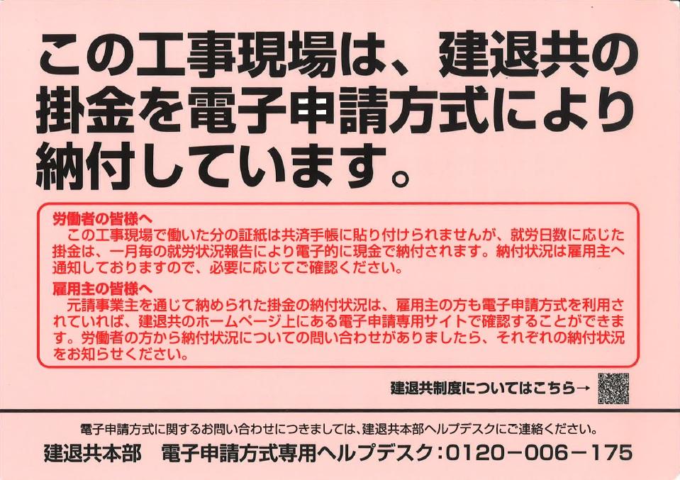 A4ピンク・電子申請方式